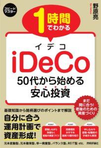 1時間でわかるiDeCo~50代から始める安心投資