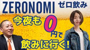 『今夜も0円で飲みに行く!』(ゼロ飲み)